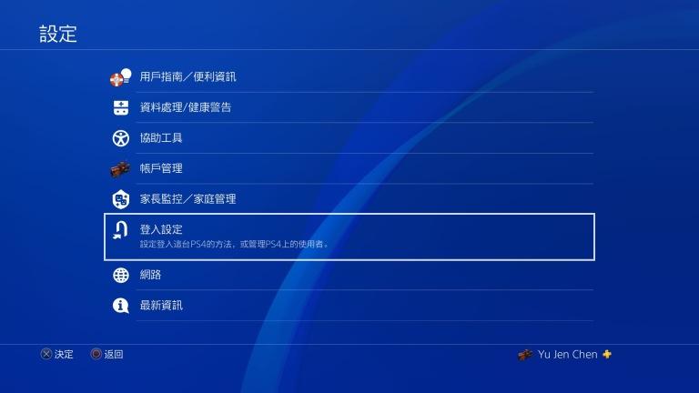 首先到PS4的設定,選擇登入設定